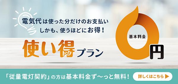 「リミックスでんき」の使い得プランは基本料金0円(無料)で電気代は使った分だけのお支払い!しかも、使うほどにお得!