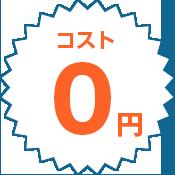 コスト0円